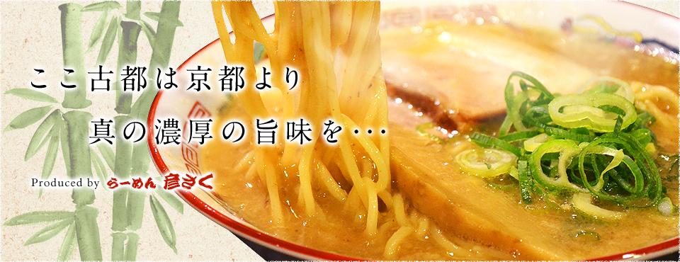 ここ古都は京都より真の濃厚の旨味を・・・ Produced by らーめん 彦さく